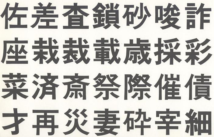 Kanji font pictures to pin on pinterest thepinsta