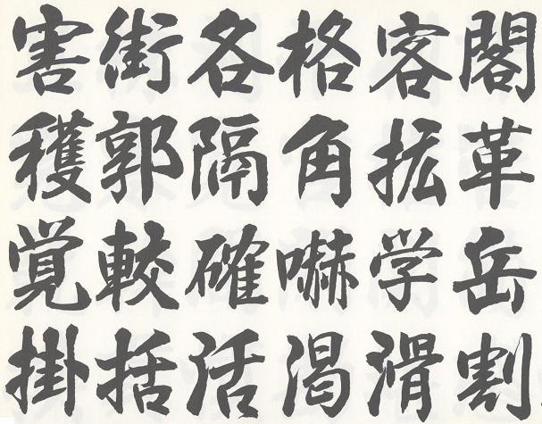 Gyōsho (行書) or semi-cursive