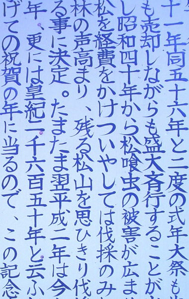 japanese text